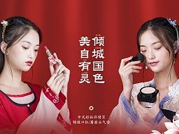班山出品 | 中式彩妆详情页设计两款