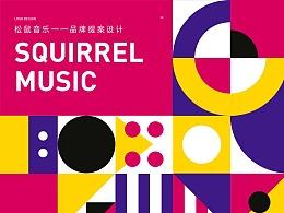 松鼠音乐品牌提案设计