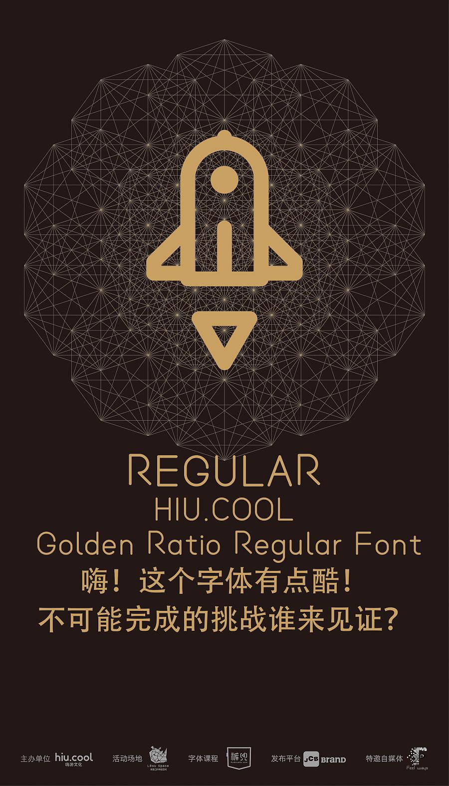 一款免费家装的比例商用英文字体|字体/字博洛尼黄金设计师图片