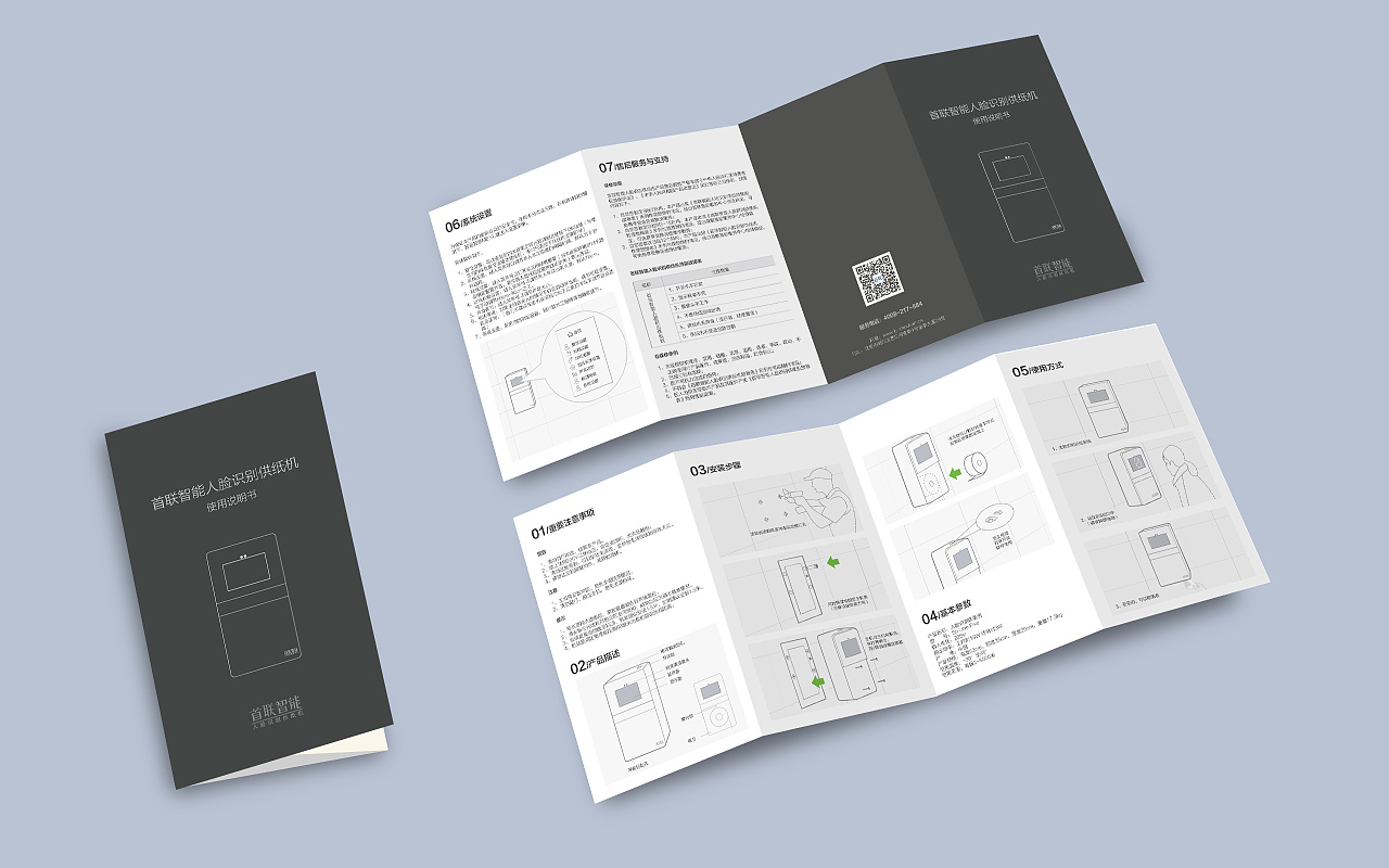 产品说明书|平面|宣传品|木梓设计 - 原创作品 - 站酷图片
