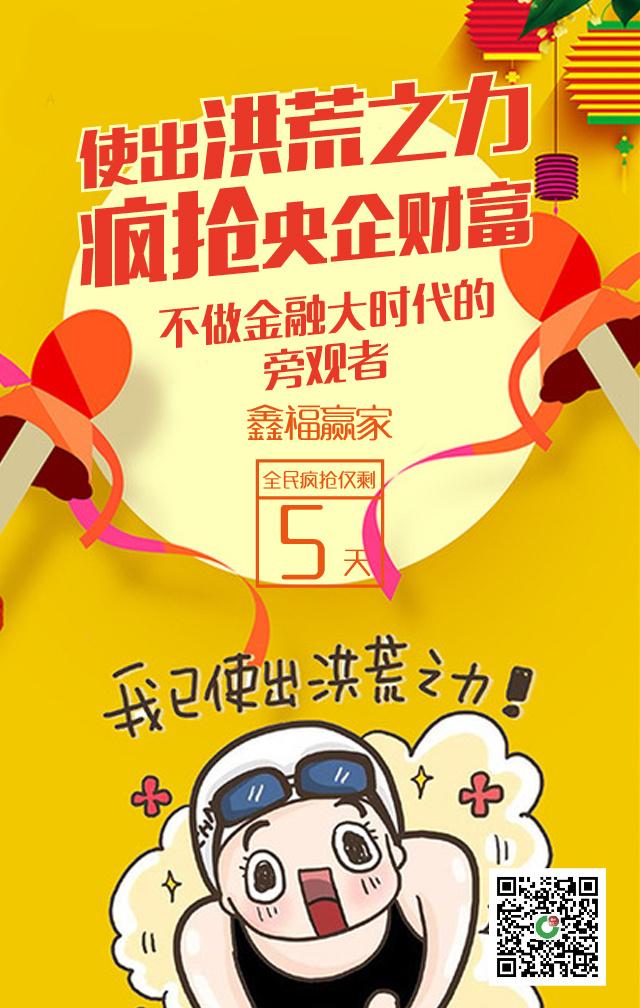 中国人寿微海报