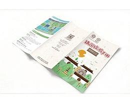 藕园三折页设计 旅游手册