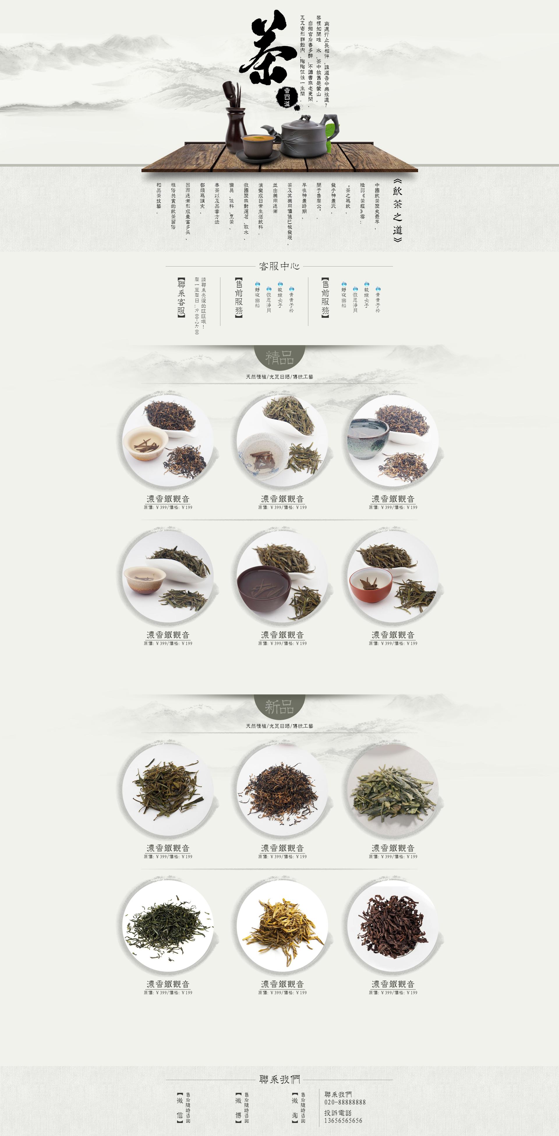 茶叶 首页 古风|网页|电商|雨颜然 - 原创作品 - 站酷图片