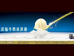北京冰淇淋包装设计