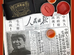 一杯中国茶敬祖国!人民日报社人民文创X泊喜联名礼盒
