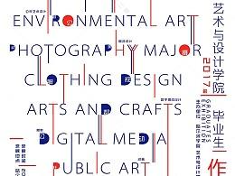 哈尔滨学院毕业作品展海报设计