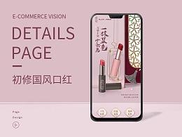 初修国风品牌化妆品新视觉——口红详情页