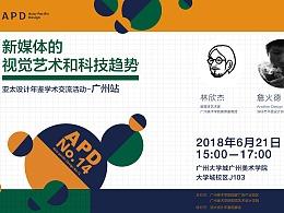 林欣杰×詹火德:新媒体艺术的未来趋势 | 活动报名