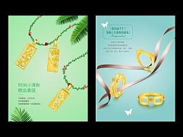 珠宝首饰海报设计