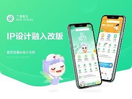 丁香医生app首页重构