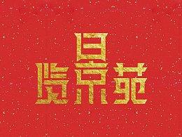 """一个高端滨江住宅""""览景苑""""的logo设计"""