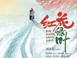 电影《红花绿叶》海报设计