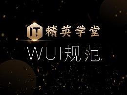 IT精英学堂WUI设计规范