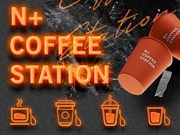 品牌设计『 N+ COFFEE STATION 』✖ 新罐头