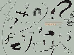 字得其乐 - typography - 二〇一八