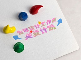英特尔创意设计pc贴纸设计