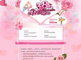 2014-3.8妇女节专题