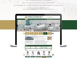 中医医院网站设计(首页)
