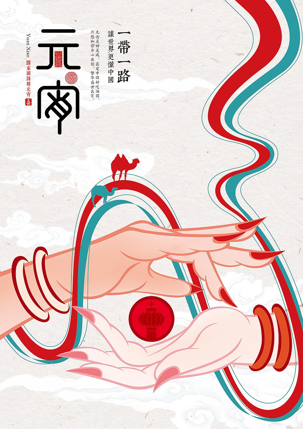 一带一路 让世界更懂中国|平面|海报|大飞小漫 - 原创
