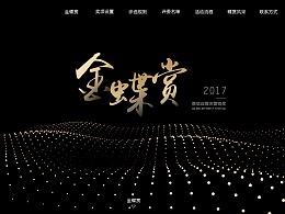 2017年作品集锦
