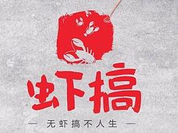 虾搞logo海报