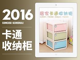 居家卡通收纳柜—母婴用品—居家多层收纳盒—炫彩三色