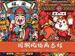 国潮风| 十五月国潮年货&爱奇艺鼠年大吉