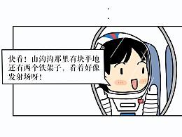 """小太""""画""""航天--西昌卫星发射中心"""