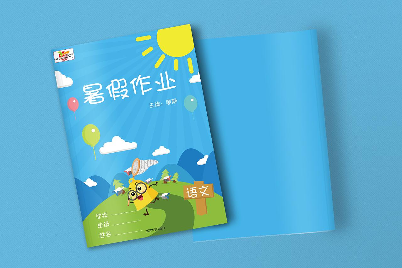 小学生寒暑假作业封面