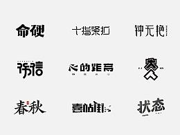 多少/字体设计 02