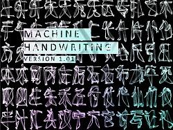 Machine Handwriting   机器字迹 - 生成字体