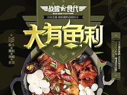 军旅风  餐饮类项目