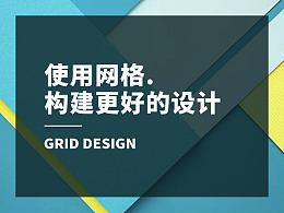 使用网格构建更好的设计