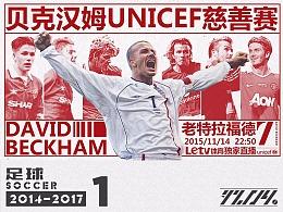2014-2017乐视体育时期足球类项目(一)