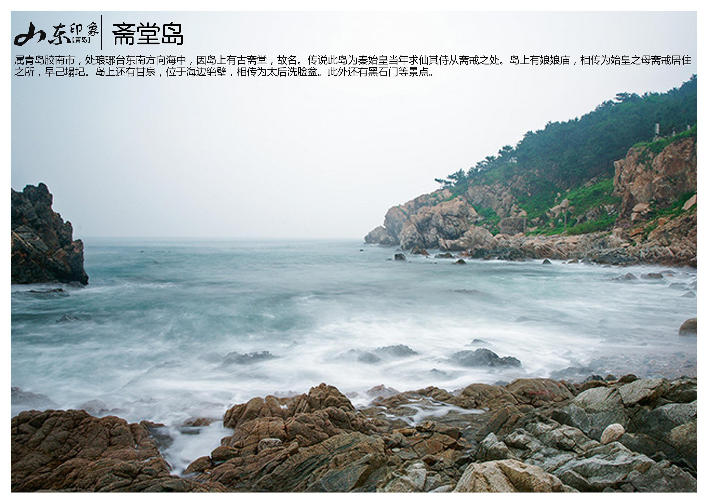 山东青岛景点3