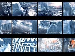 每日视界栏目包装作品:CCTV新闻频道宣传片-冰山篇