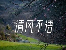 字体设计50组/字体logo