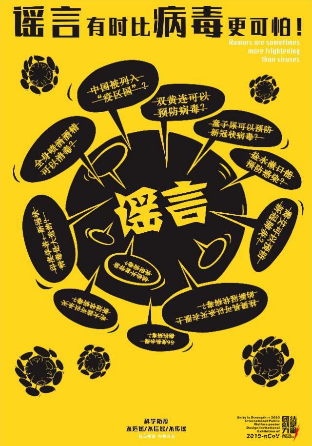 """团结就是力量——2020抗击""""新型冠状病毒""""国际公益海报设计邀请展纪实合集一插图(58)"""