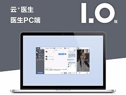 云+医生  医生PC端