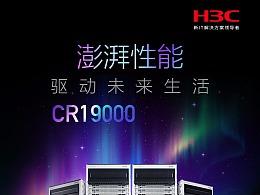 H3C新华三-服务器海报设计