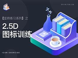 【坚持练习系列】2.5D插画一组
