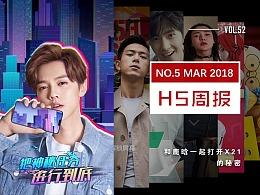 3月末10款精选H5| FaceH5营销周报