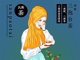 《民族.茶》04 回族三泡台茶