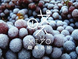 XIAO NIANG WINEMAKING | 晓酿酒屋品牌包装设计