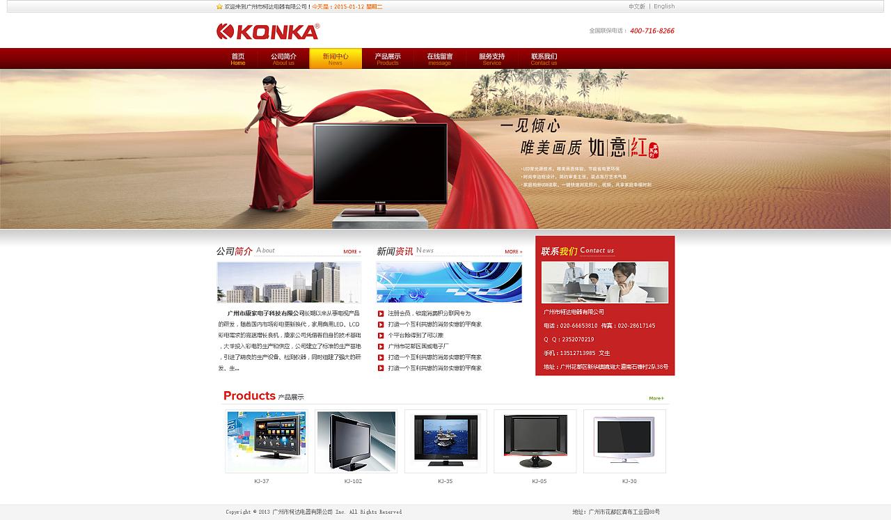 官网_tv官网设计