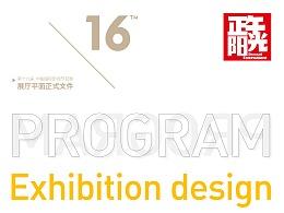 第十六届中国国际电影节节目展(正午阳光影视展厅)