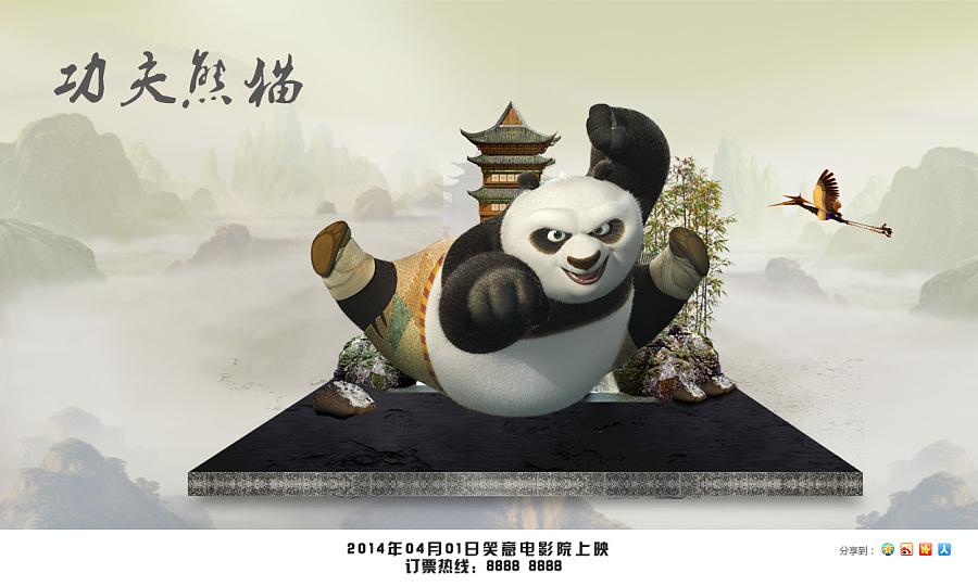 功夫熊猫宣传海报