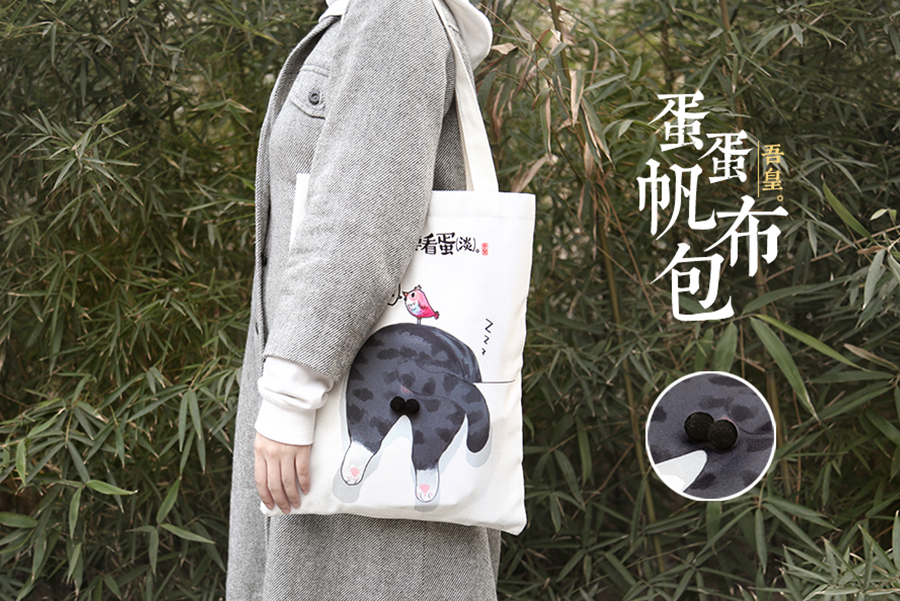 吾皇万睡丨蛋蛋帆布包 生活用品 工业/产品 一间宇宙 ...