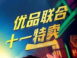活动联合页(国庆)