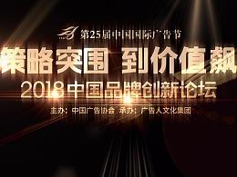 哈尔滨国际广告节-品牌创意论坛